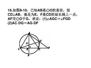 16. 如图 8-10 ,已知 AB 是⊙ O 的直径,弦 CD⊥AB ,垂足为 E , F 是 CD 的延长线上一点, AF 交⊙ O 于 G ,求证: (1)∠AGC =∠ FGD