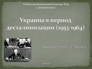 Украина в период  десталинизации  (1953-1964)