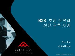 B2B   추진 전략과  선진 구축 사례