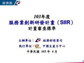 103 年度 服務業創新研發計畫( SIIR ) 計畫審查標準