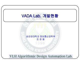 VADA Lab.  개발현황