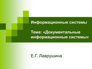 Информационные системы Тема: «Документальные информационные системы»