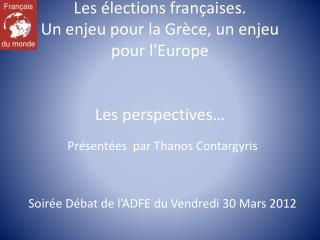 Les élections françaises.  Un enjeu pour la Grèce, un enjeu pour l'Europe Les perspectives…