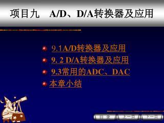 9 .1 A/D 转换器及应用 9.  2  D/A 转换器及应用 9.3 常用的 ADC、DAC 本章小结