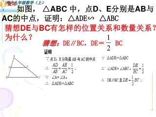 如图,  △ ABC  中,点 D 、 E 分别是 AB 与 AC 的中点,证明: △ ADE∽ △ABC