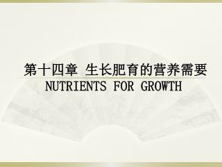 第十四章 生长肥育的营养需要 NUTRIENTS FOR GROWTH