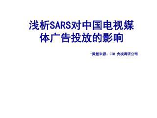 浅析 SARS 对中国电视媒体广告投放的影响 - 数据来源: CTR  央视调研公司