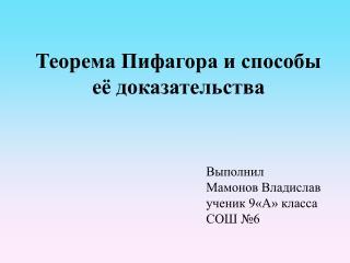 Теорема Пифагора и способы её доказательства