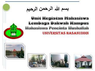 Unit Kegiatan Mahasiswa Lembaga Dakwah Kampus Mahasiswa Pencinta Mushallah Universitas Hasanuddin