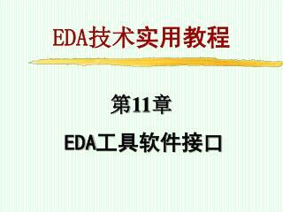 第 11 章   EDA 工具软件接口