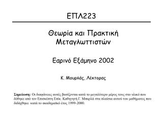 ΕΠΛ223