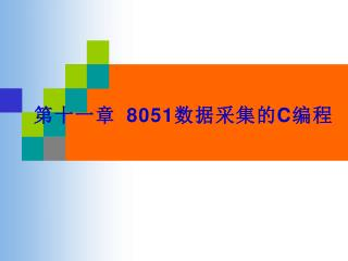 第十一章  8051 数据采集的 C 编程