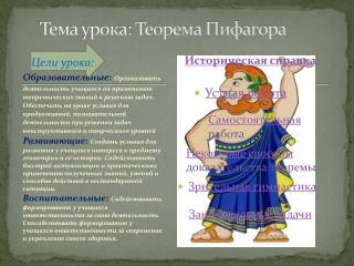 Тема урока: Теорема Пифагора