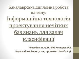 Розробив:  ст.гр.3СІ-09б  Контарев  М.Г. Науковий керівник :  д.т.н ., професор  Штовба  С.Д.