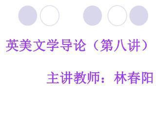 英美文学导论(第八讲) 主讲教师:林春阳