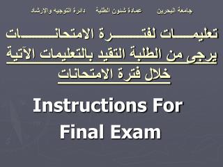 Instructions For  Final Exam