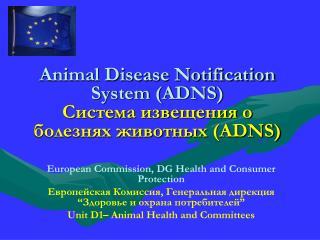 Animal Disease Notification System (ADNS)  Система извещения о болезнях животных  (ADNS)
