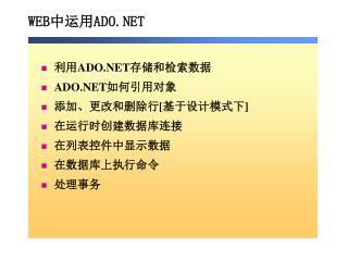 WEB 中运用 ADO.NET
