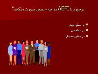 برخورد با  AEFI  در چه سطحی صورت ميگيرد ؟