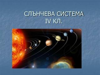 СЛЪНЧЕВА СИСТЕМА ІV КЛ.