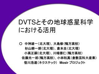 DVTS とその地球惑星科学 における活用
