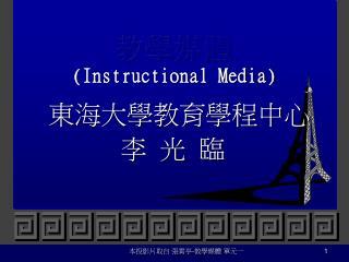 教學媒體 (Instructional Media)