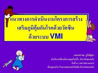 แนวทางการดำเนินงานโครงการสร้างเสริมภูมิคุ้มกันโรคด้วยวัคซีน  ด้วยระบบ  VMI