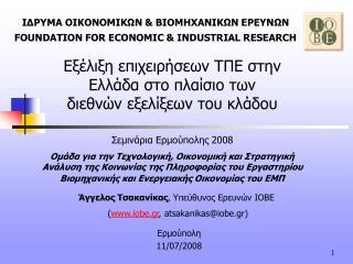 Εξέλιξη επιχειρήσεων ΤΠΕ στην Ελλάδα στο πλαίσιο των διεθνών εξελίξεων του κλάδου