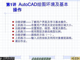 第 1 讲   AutoCAD 绘图环境及基本操作
