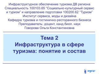 Тема  2 Инфраструктура в сфере туризма: понятие и состав