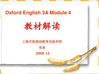 Oxford English 3A Module 4