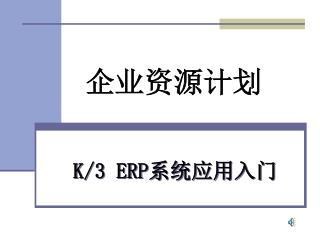 K/3 ERP 系统应用入门