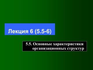 Лекция 6  (5 .5-6)