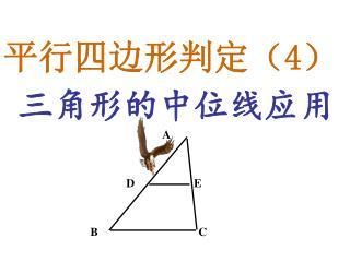 平行四边形判定( 4 )