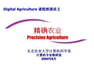精确农业 Precision Agriculture
