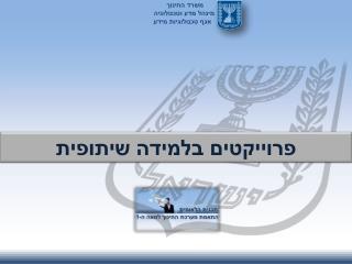 משרד החינוך מינהל  מדע וטכנולוגיה אגף טכנולוגיות מידע