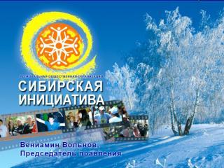 РОО «Сибирская инициатива» зарегистрирована 1 сентября 1995 года.