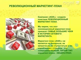 Компания «AGEL»  создала поистине РЕВОЛЮЦИОННЫЙ МАРКЕТИНГ-ПЛАН.