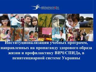 «СПИД Фонд Восток-Запад»  ( AFEW )