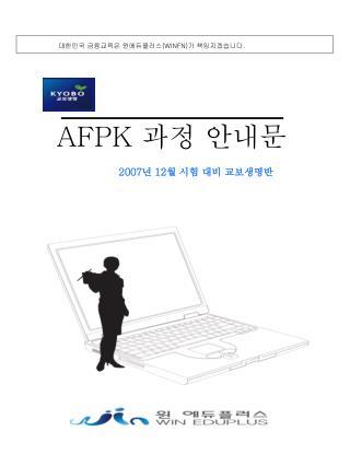 AFPK  과정 안내문