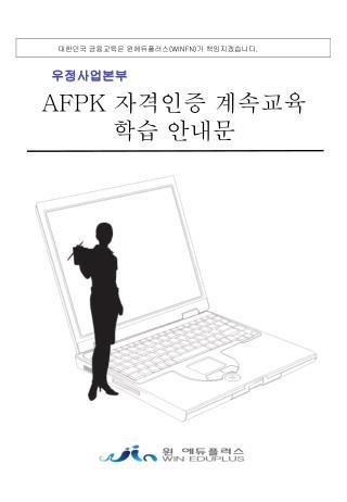 AFPK  자격인증 계속교육       학습 안내문