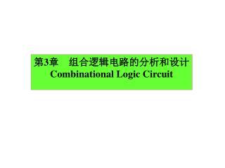 第 3 章    组合逻辑电路的分析和设计 Combinational Logic Circuit
