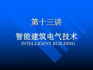 第 十三讲 智能建筑 电气技术 INTELLIGENT BUILDING