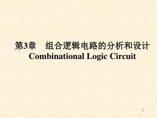 ? 3 ?    ???????????? Combinational Logic Circuit