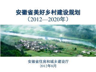 安徽省美好乡村建设规划 ( 2012—2020 年)