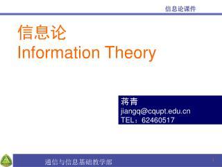 信息论 Information Theory