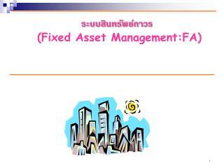 ระบบสินทรัพย์ถาวร  (Fixed Asset Management:FA)