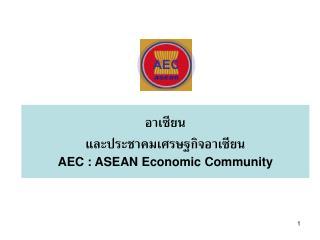 อาเซียน และประชาคมเศรษฐกิจอาเซียน AEC : ASEAN Economic Community