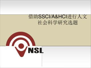 借助 SSCI/A&HCI 进行人文社会科学研究选题