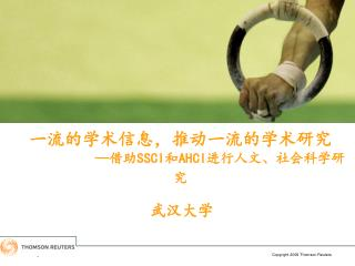 一流的学术信息,推动一流的学术研究 — 借助 SSCI 和 AHCI 进行人文、社会科学研究